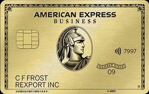 アメリカン・エキスプレス®・ビジネス・ゴールド・カード(法人代表者様向け)