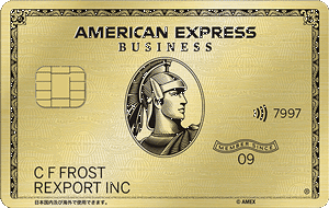 アメリカン・エキスプレス®・ビジネス・ゴールド・カード (個人事業主様向け)