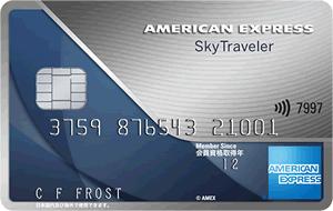 アメリカン・エキスプレス®・スカイ・トラベラー・カード