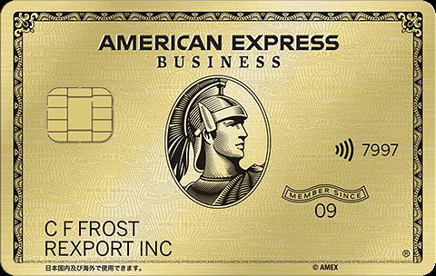 アメリカン・エキスプレス®・ビジネス・ゴールドカード