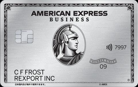 アメリカン・エキスプレス®・ビジネス・プラチナカード