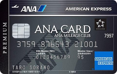 ANAアメリカン・エキスプレス<sup>®</sup>・プレミアム・カード