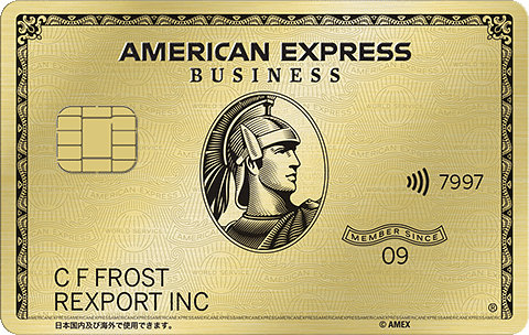 アメリカン・エキスプレス<sup>®</sup>・<br/>ビジネス・ゴールド・カード