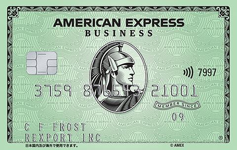 アメリカン・エキスプレス<sup>®</sup>・<br/>ビジネス・カード