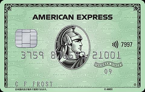 アメリカン・エキスプレス<sup>®</sup>・<br/>カード