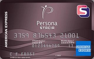 ペルソナSTACIA アメリカン・<br/>エキスプレス<sup>®</sup>・カード