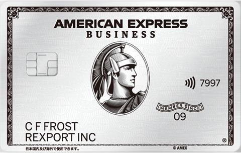 アメリカン・エキスプレス<sup>®</sup>・<br/>ビジネス・プラチナ・カード