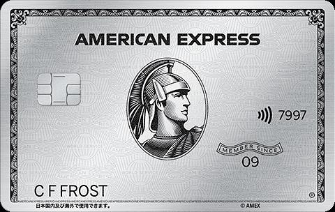 プラチナ・カード|アメリカン・エキスプレス