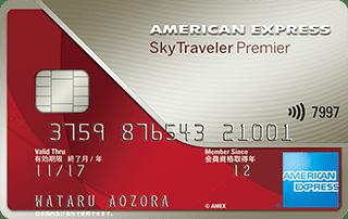 アメリカン・エキスプレス<sup>®</sup>・<br/>スカイ・トラベラー・プレミ<br>ア・カード