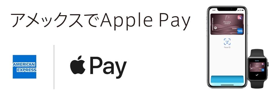 アメックスでApple Pay